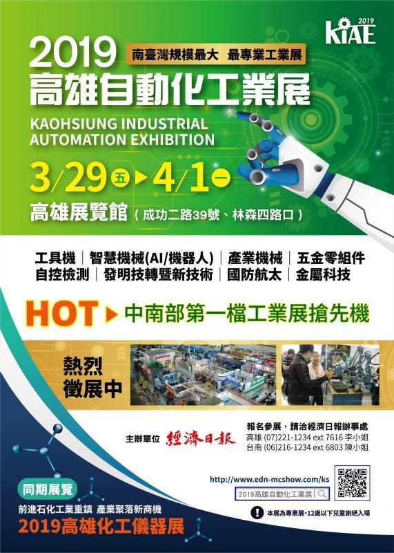 2019  KIAE 經濟日報高雄自動化展