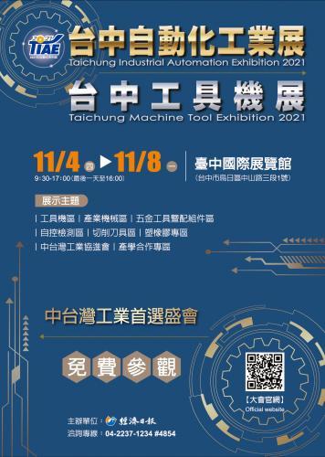 2021_台中自動化工業展