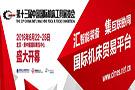 2016.06.22 CIMES中國國際機床工具展覽會