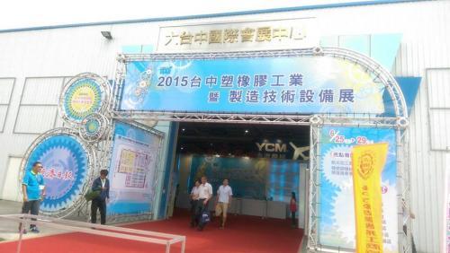 20150625台中塑橡膠工業製造技術設備展 (經濟日報主辦)